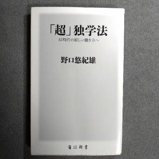 角川書店 - 超独学法