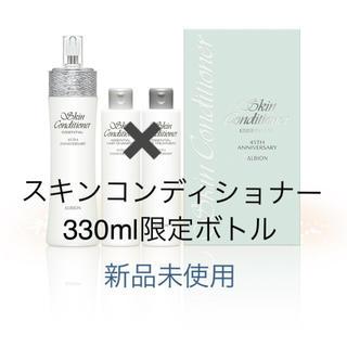 ALBION - アルビオン 限定スキンコンディショナー330ml(新品)
