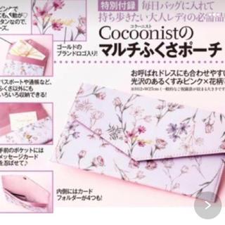 コクーニスト(Cocoonist)の美人百花付録 コークニスト(ポーチ)