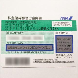 ANA(全日本空輸) - ANA 株主優待 1枚 2019.11.30まで