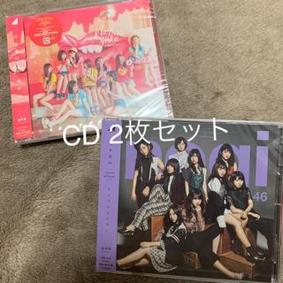 ノギザカフォーティーシックス(乃木坂46)の乃木坂46 CD 2枚セット(ポップス/ロック(邦楽))