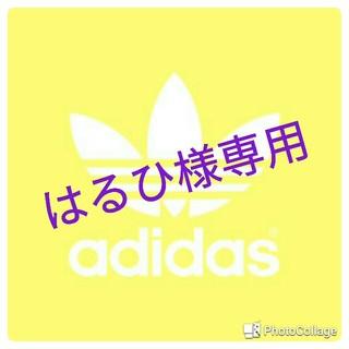 adidas - はるひ様専用