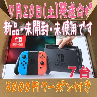 Nintendo Switch - Switch 7台 本体 新品 未使用未開封 Nintendo スイッチ 任天堂