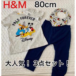 H&M - 【新品】大人気!ミッキーフレンズ3点セット!着回し抜群!