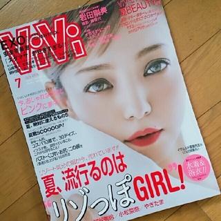 講談社 - ViVi雑誌 安室奈美恵