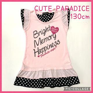 バービー(Barbie)の☆CUTE PARADICE  チュニックワンピース☆130cm(^^)(ワンピース)