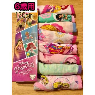 Disney - ディズニープリンセス✪女の子用パンツ【8枚セット】6歳用 120cm