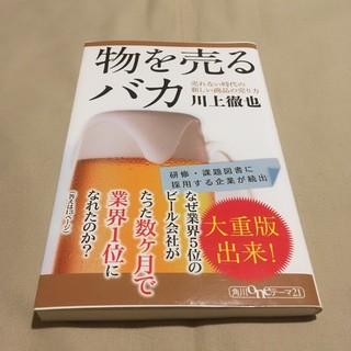 カドカワショテン(角川書店)の物を売るバカ(ビジネス/経済)