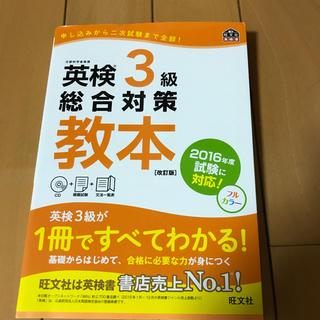 英検3級総合対策教本