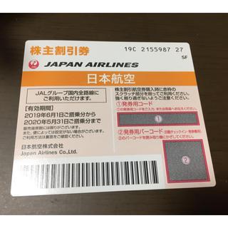 JAL(日本航空) - JAL最新株主優待 1枚