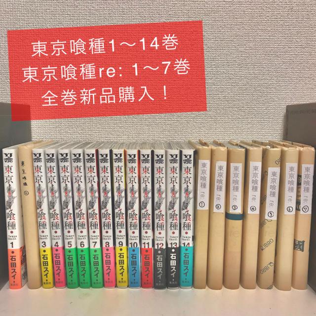 東京喰種 RE: 全巻 エンタメ/ホビーの漫画(全巻セット)の商品写真
