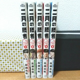 【美品 帯付き】二月の勝者 1-5巻セット
