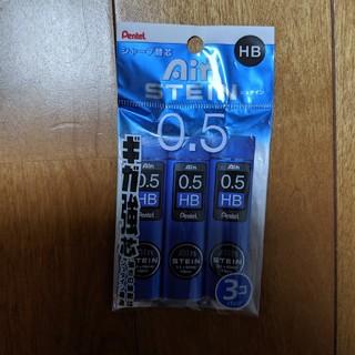 ぺんてる - 未開封☆シャープ替芯 HB 0.5