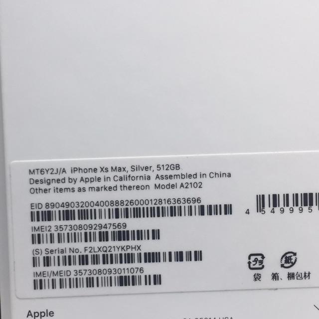 Apple(アップル)のiphone xs max 512gb スマホ/家電/カメラのスマートフォン/携帯電話(スマートフォン本体)の商品写真