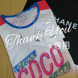 シャネル(CHANEL)の専用★CHANEL シャネル /Tシャツ 〈タグ付・未使用品〉(Tシャツ(半袖/袖なし))