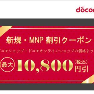 ドコモ    DoCoMo  クーポン(その他)