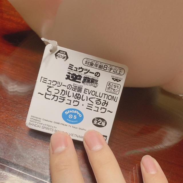 ポケモン(ポケモン)のミュウ でっかいぬいぐるみ エンタメ/ホビーのおもちゃ/ぬいぐるみ(キャラクターグッズ)の商品写真
