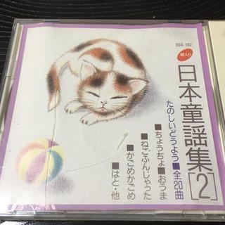 日本童謡集 [2]たのしいどうよう 全20曲(童謡/子どもの歌)
