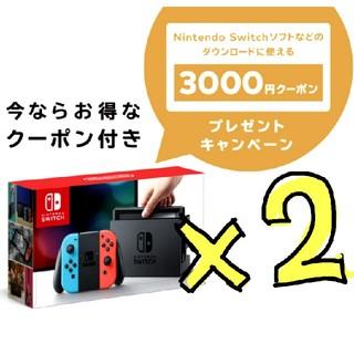 ニンテンドースイッチ(Nintendo Switch)のスイッチ3000円分Nintendo Switchネオンブルー/ネオンレッド本体(携帯用ゲーム本体)