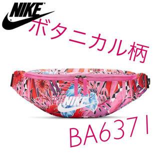 NIKE - ナイキ ウエストポーチ ヒップバッグ ピンクマルチ BA6371 ボタニカル柄