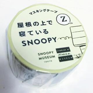 スヌーピー(SNOOPY)の【新品未開封】スヌーピーミュージアム限定 マスキングテープ(テープ/マスキングテープ)