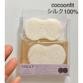 定価864円 新品 日本製 シルク100% 20枚入 まゆ型パフ