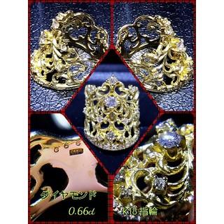 【本物保証】高級k18王冠モチーフ ダイヤモンド指輪/リング/0.66ct(リング(指輪))