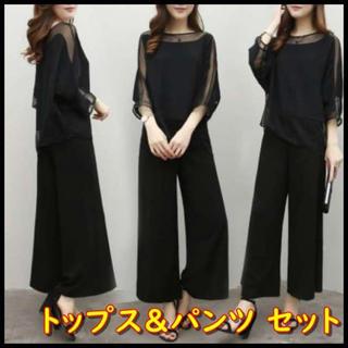 トップス&パンツ セットアップ 上下セット フォーマル 黒【2サイズ】(スーツ)