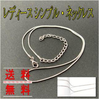 ≪シンプル≫ デザイン・ネックレス / 色:シルバー(ネックレス)