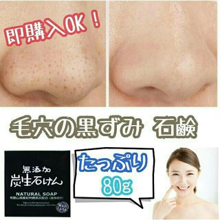 【新品】毛穴 黒ずみ 無添加 炭生せっけん 洗顔フォーム 皮脂汚れ くすみ