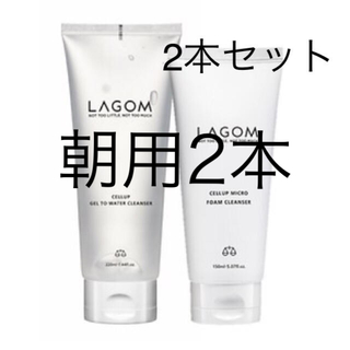 LAGOM - LAGOM ラゴム  洗顔2本セット 朝用&夜用