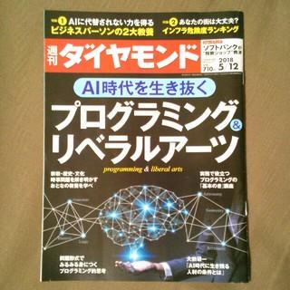 ダイヤモンドシャ(ダイヤモンド社)の週刊ダイヤモンド 2018/05/12(ビジネス/経済)