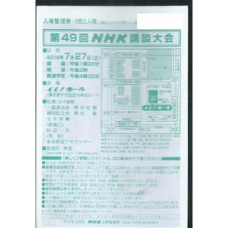 NHK講談大会 7/27(土) イイノホール 神田松之丞(伝統芸能)