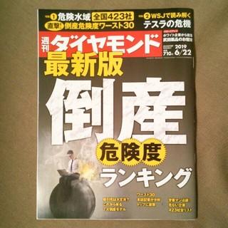 ダイヤモンドシャ(ダイヤモンド社)の週刊ダイヤモンド 2019/06/22(ビジネス/経済)