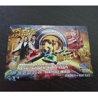 競艇グランプリQカード