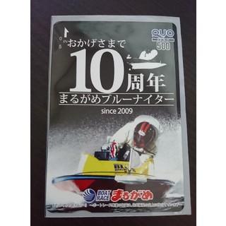 競艇Qカード