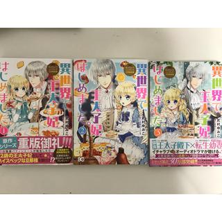 角川書店 - 異世界で王太子妃はじめました1巻〜3巻