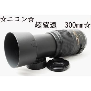 ☆超望遠☆手ぶれ補正付レンズ☆Nikon ニコン AF-S 55-300☆