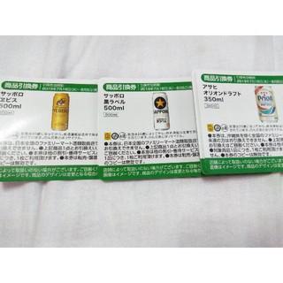 15枚 ファミマ 商品引換券【即日発送】(フード/ドリンク券)