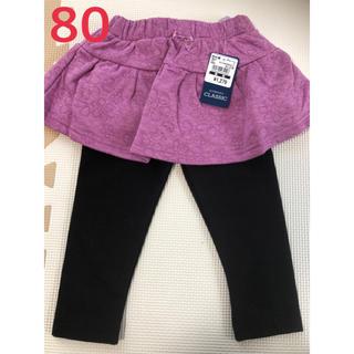 ニシマツヤ(西松屋)のスカッツ 80 新品(スカート)