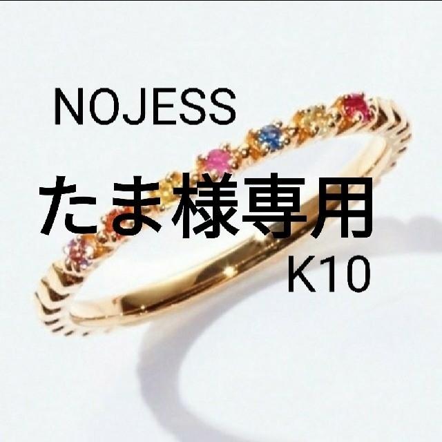 NOJESS(ノジェス)のたま様専用 NOJESS マルチカラーリング レディースのアクセサリー(リング(指輪))の商品写真
