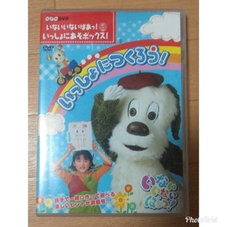 DVD  NHK教育いっしょにあそボックス⑤ いないいないばあっ!