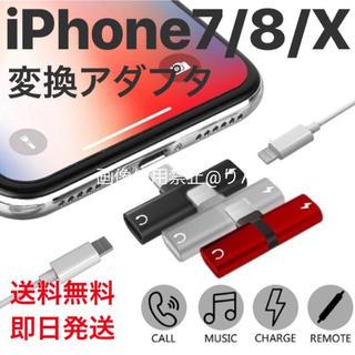 iPhone - 変換アダプタ  iPhone  ライトニングケーブル