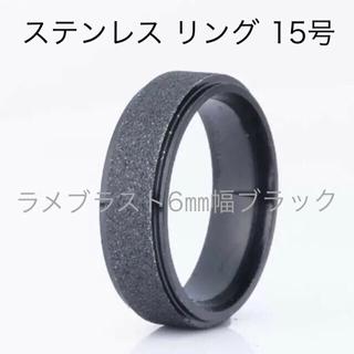 新品 ステンレスリング 6㎜幅 ブラック 15号(リング(指輪))