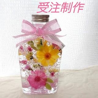 ハーバリウム    【まぁるいジニア】高級花のウイスキーボトル   受注制作