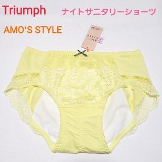 Triumph - Triumph AMO'S STYLE ナイト用サニタリーショーツ M イエロー