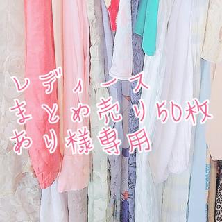 JUSGLITTY - レディース まとめ売り 破格 激安 ブランド服のみ