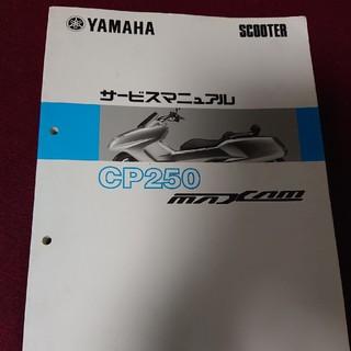 ヤマハ -  マグザム サービスマニュアル CP250 マジェスティ YAMAHA