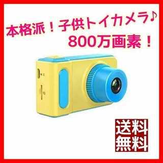 【新品】子供用カメラ デジタルビデオカメラ 2.0インチ 800万画素