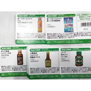 69% ファミマ 引換券 夏フェスタ【即日発送】(フード/ドリンク券)